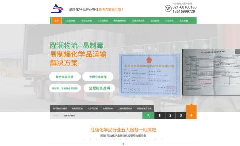 上海婉静供应链营销型网站建设案例