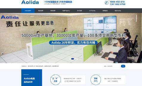 奥力达电梯营销型网站建设案例