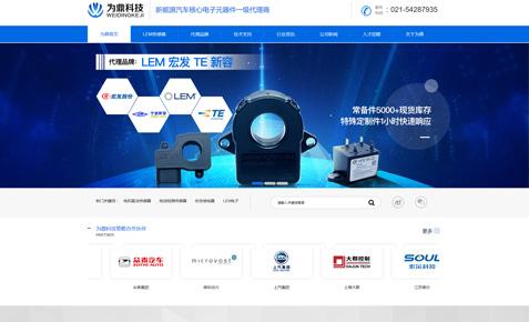 上海为鼎电子营销型网站建设案例