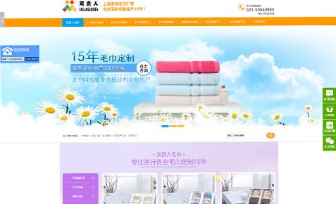 双贵人毛巾营销型网站建设案例