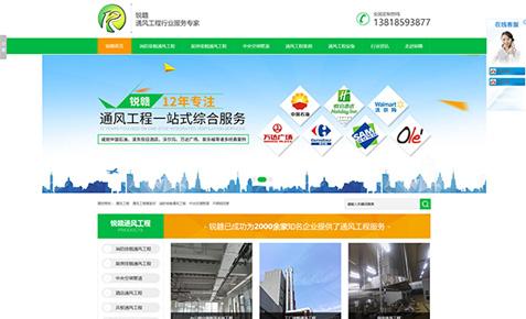 上海锐赣暖通营销型网站建设案例