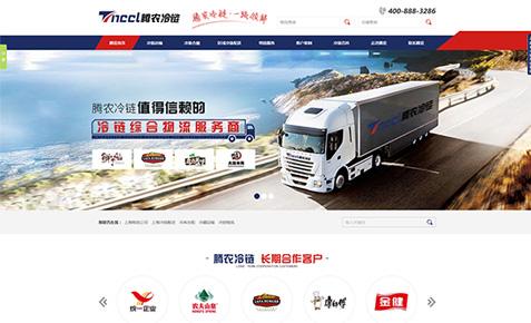 腾农冷链物流营销型网站建设案例