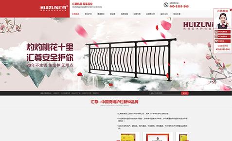 江西汇尊建材营销型网站建设案例