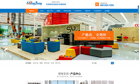 上海横衡家具营销型网站建设案例