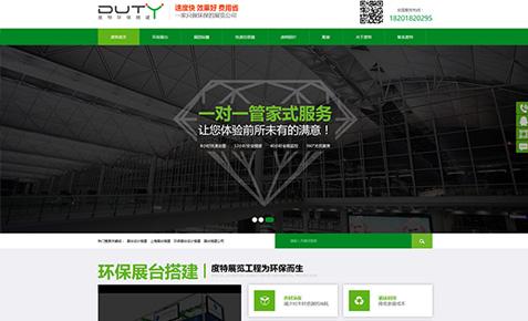 度特展览营销型网站建设案例