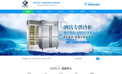 肯德机电营销型网站建设案例