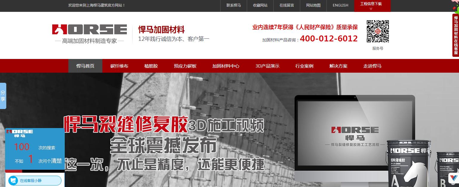 悍马加固材料营销型网站