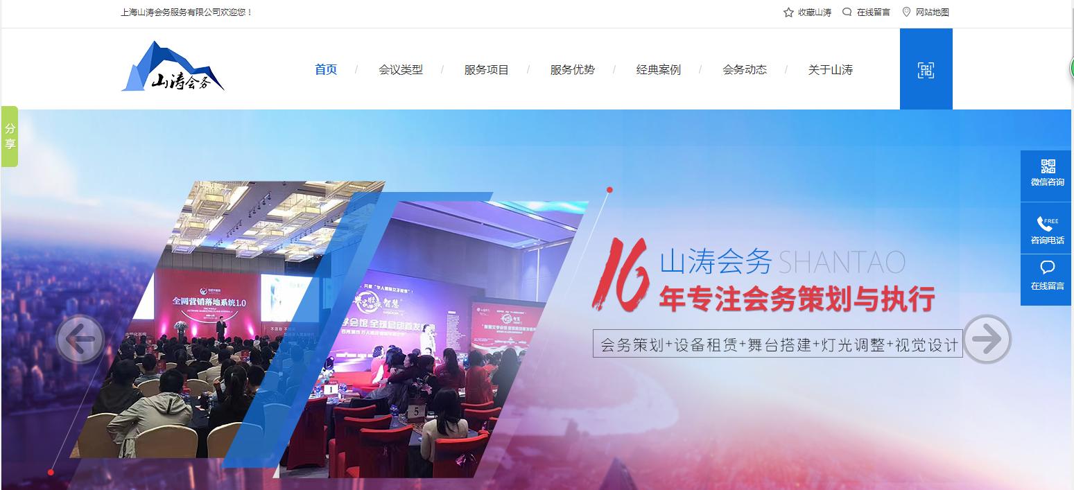 山涛会务营销型网站