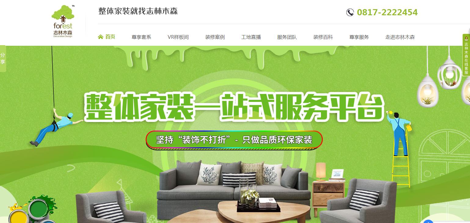 志林木森营销型网站