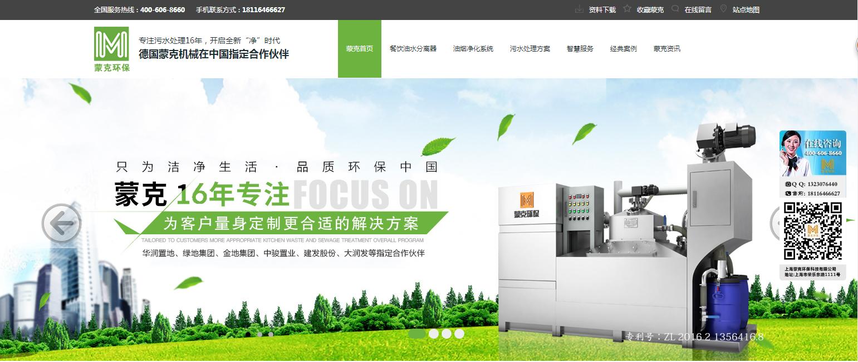 蒙克环保营销型网站-追马网
