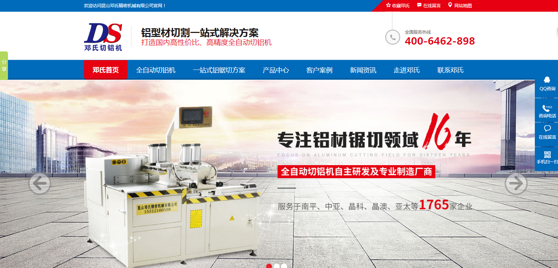 邓氏切铝机营销型网站-追马网