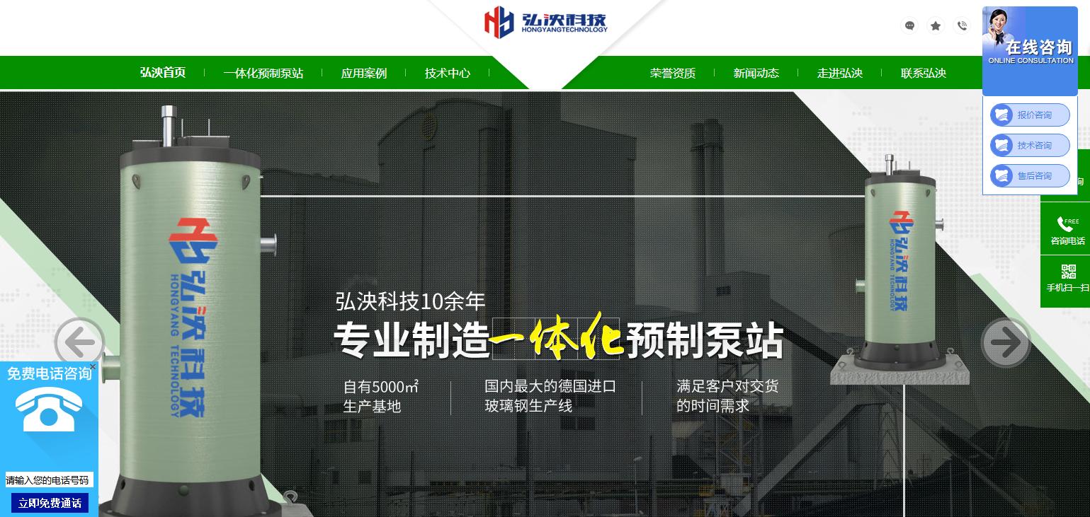 泓泱一体化预制泵站营销型网站-追马网