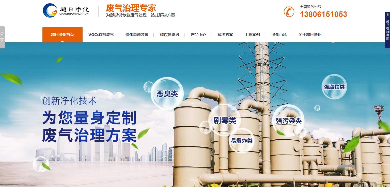 超日净化废气处理营销型网站-追马网