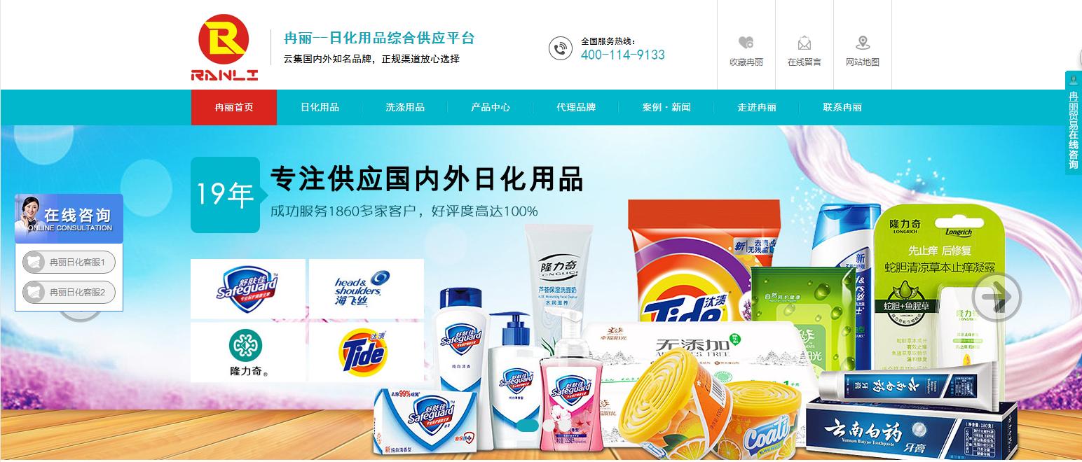 冉丽日化品营销型网站-追马网