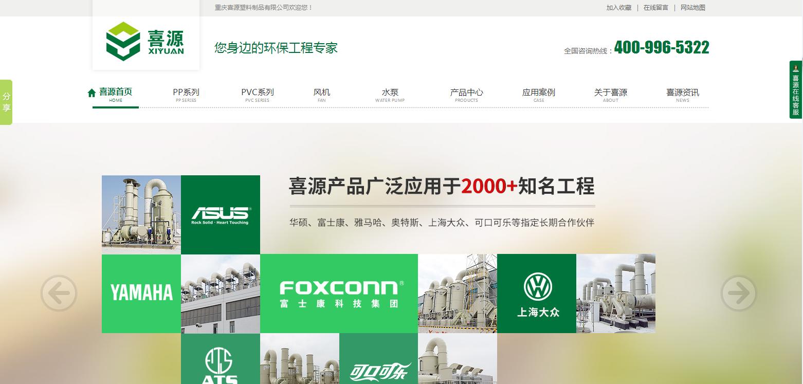 重庆喜源环保营销型网站-追马网