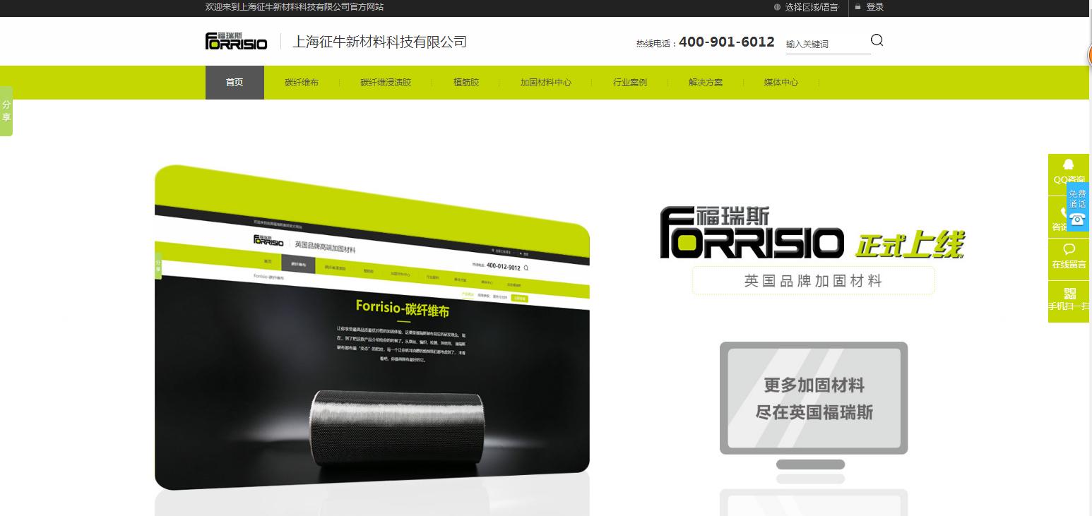 福瑞斯加固材料营销型网站,征牛新材料网站,追马网