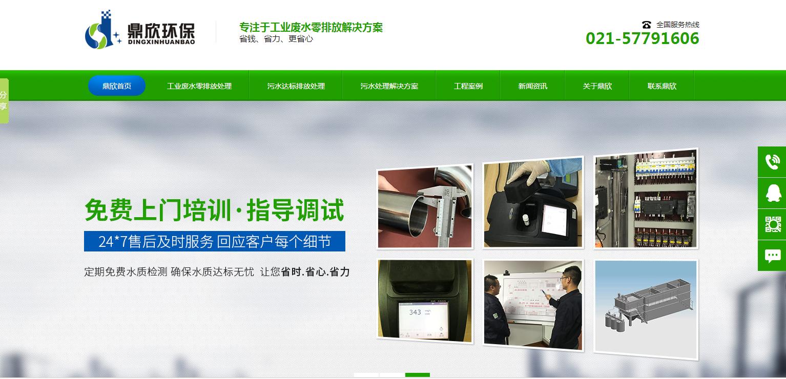 鼎欣环保营销型网站-追马网