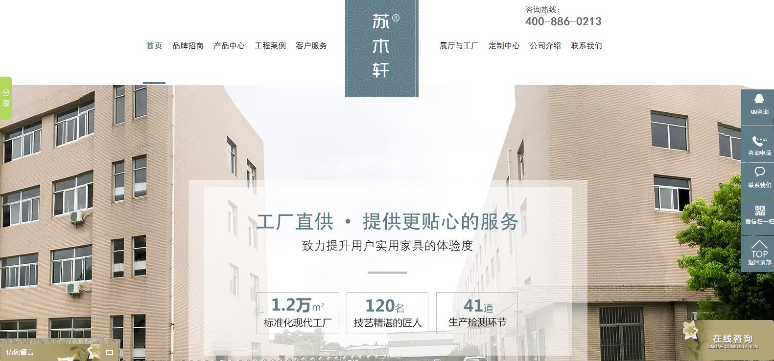 苏木轩新中式家具营销型网站,追马网
