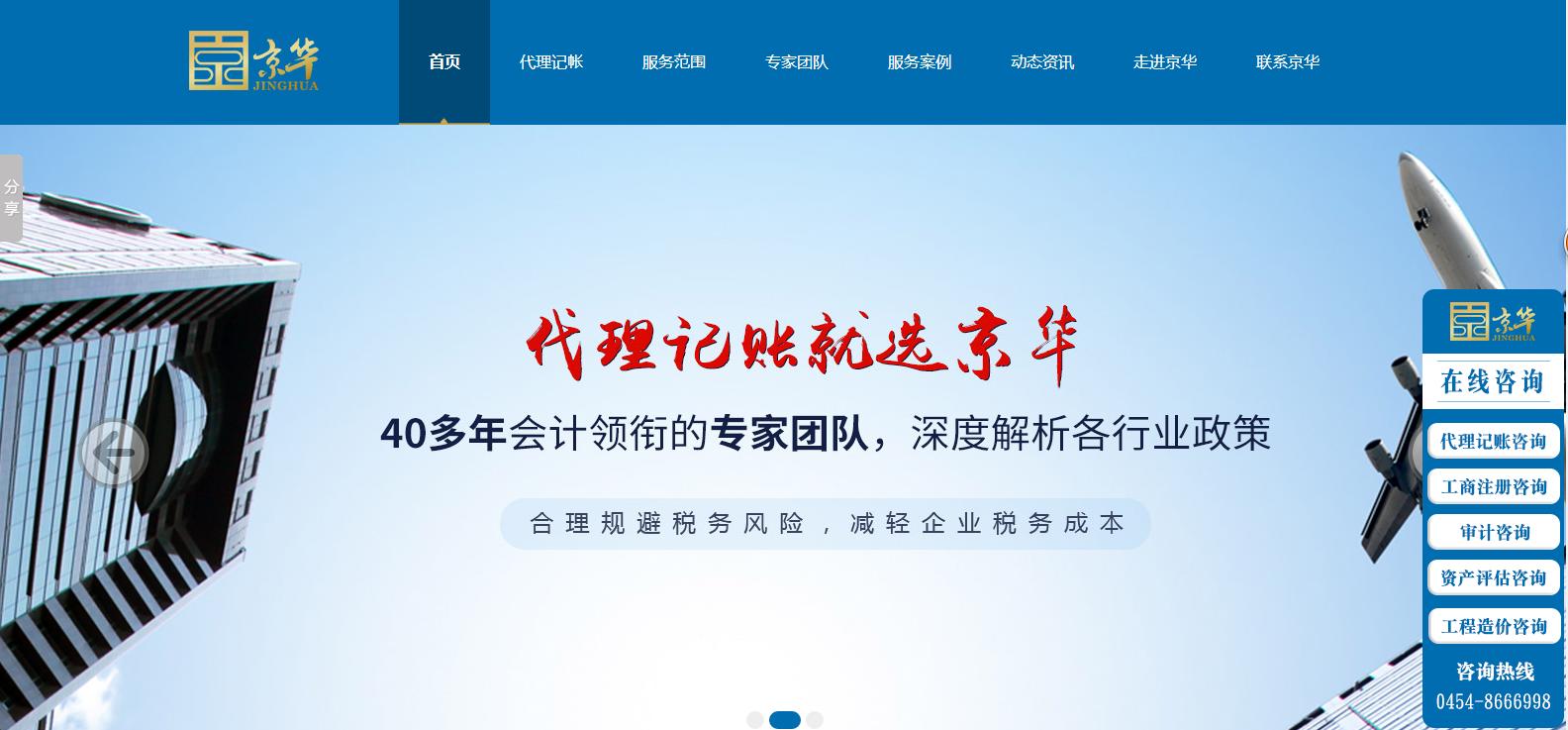 佳木斯京华代理记账营销型网站,追马网