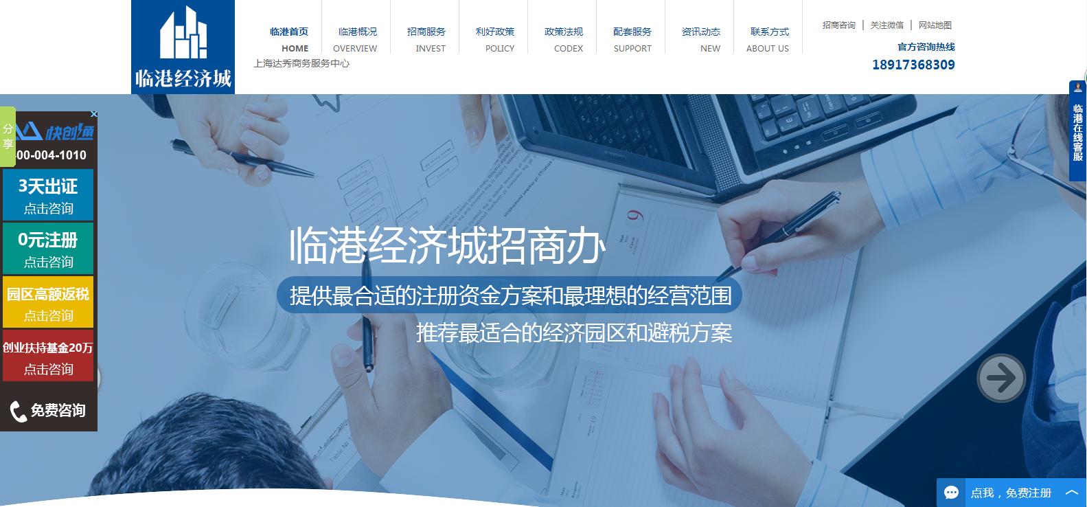 临港公司注册营销型网站,追马网