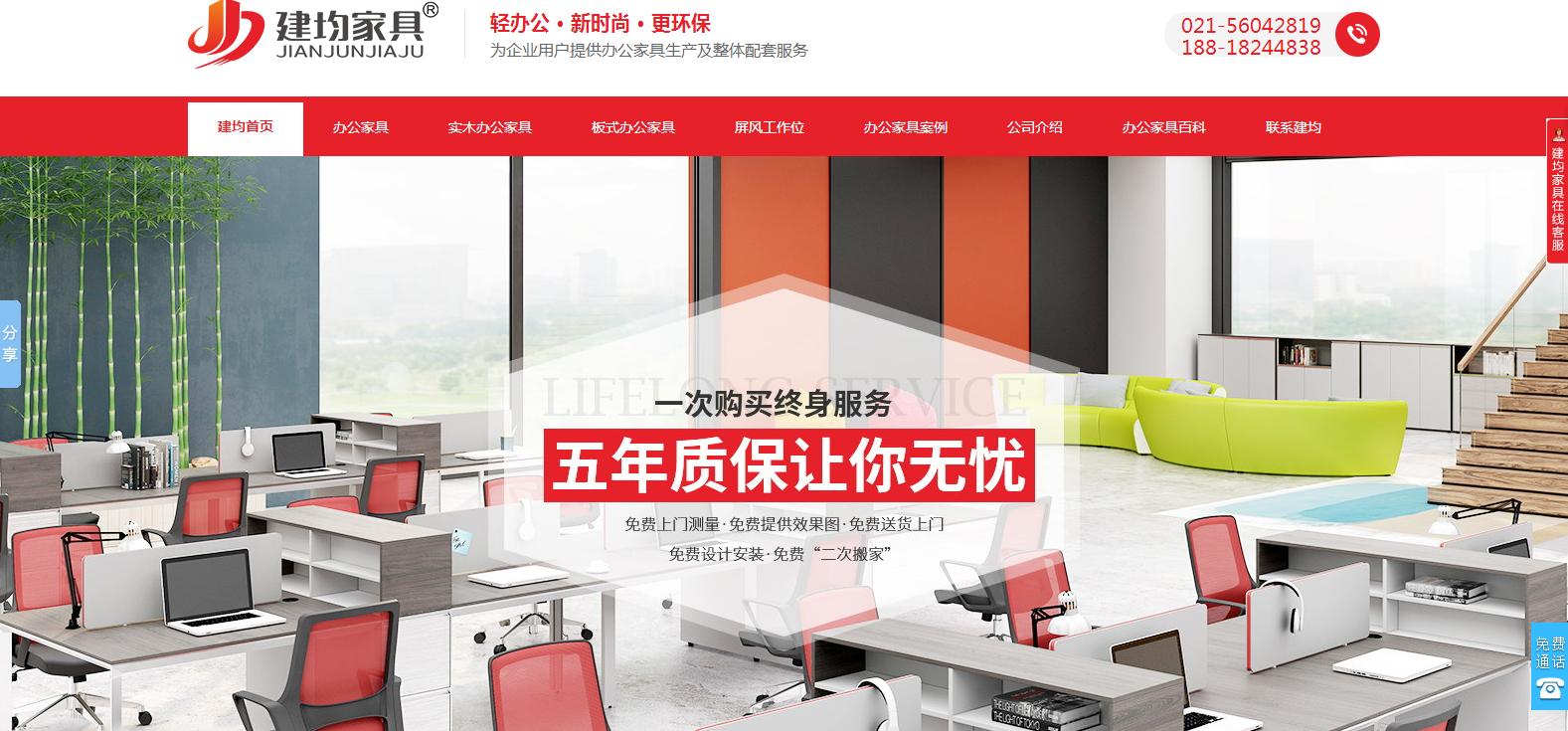 建均办公家具营销型网站,追马网