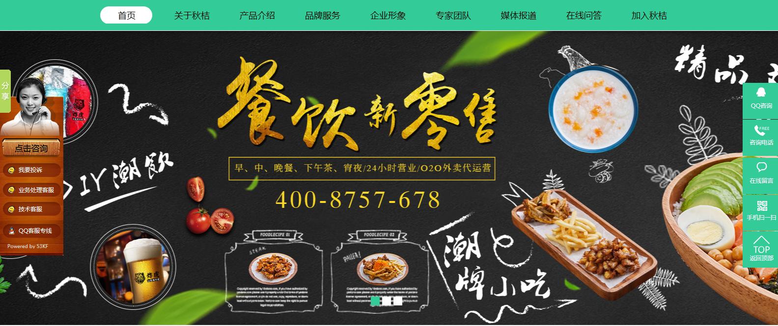 炸虎特色小吃加盟营销型网站,追马网