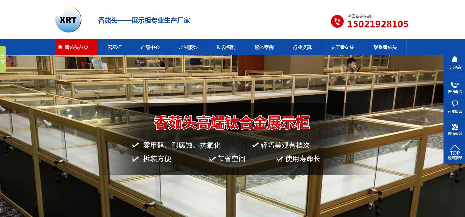 香茹头展示柜厂家营销型网站,追马网