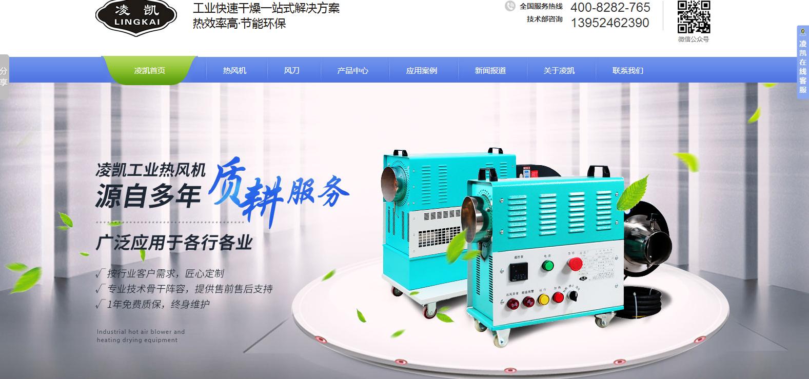 凌凯热风机厂家营销型网站,追马网