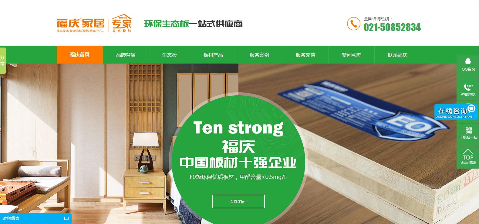 福庆板材批发营销型网站,追马网