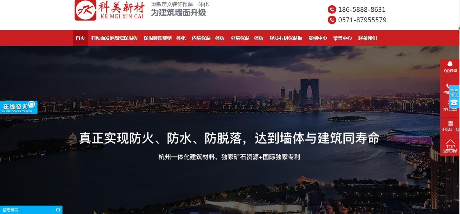 科美一体化保温板营销型网站案例,追马网