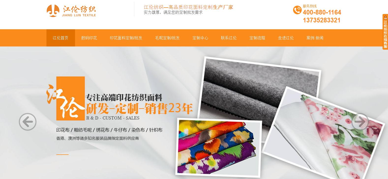 江伦纺织印花面料营销型网站案例,追马网