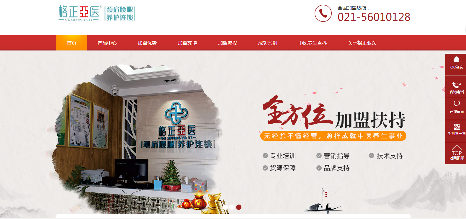 格正亚医中医养生加盟营销型网站案例,追马网