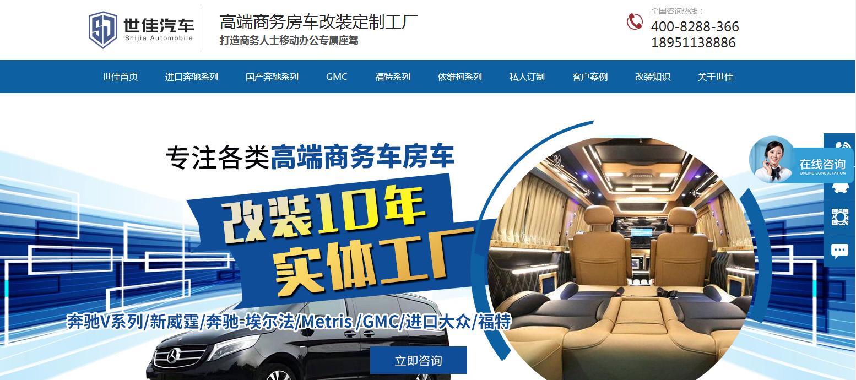 世佳汽车改装营销型网站案例-追马网