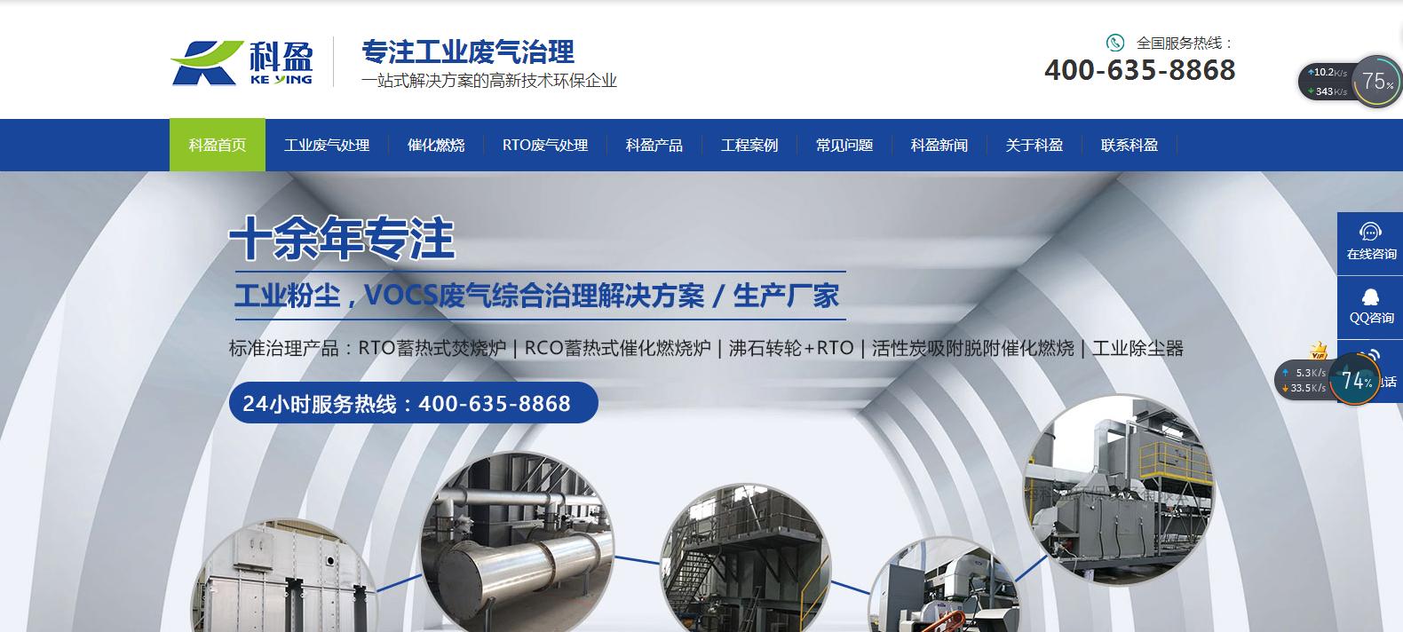 科盈废气处理营销型网站案例-追马网