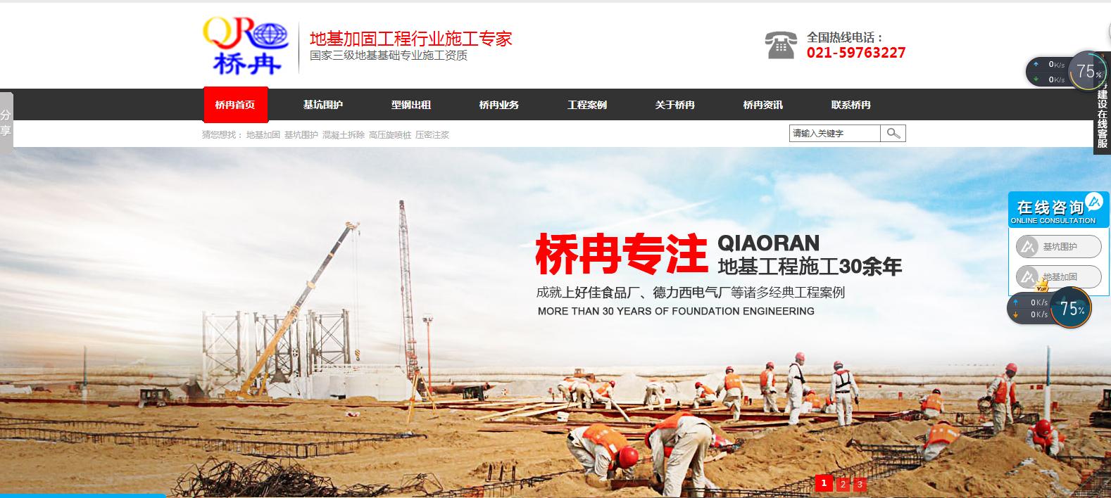 桥冉地基加固工程营销型网站案例-追马网