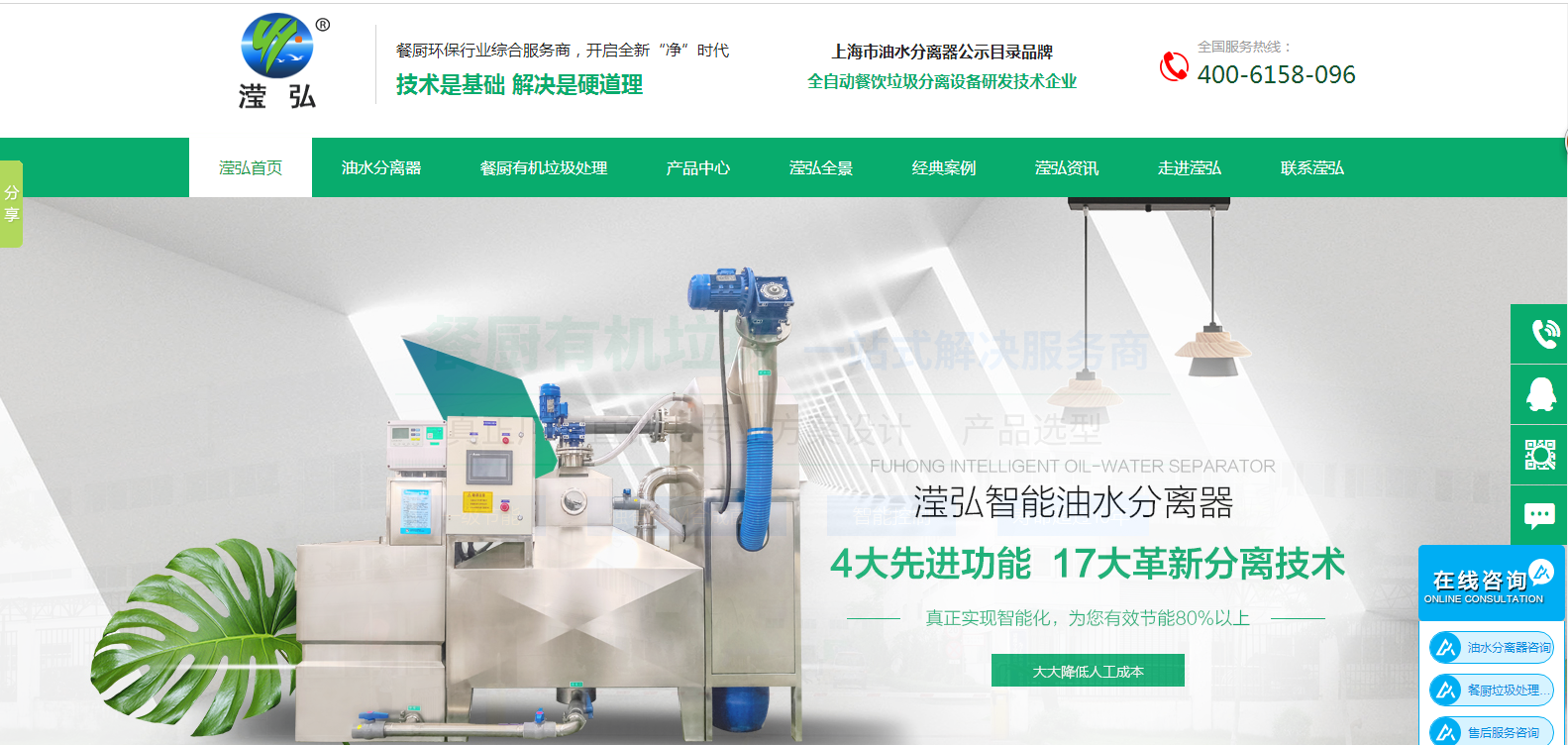 滢弘餐厨垃圾处理营销型网站