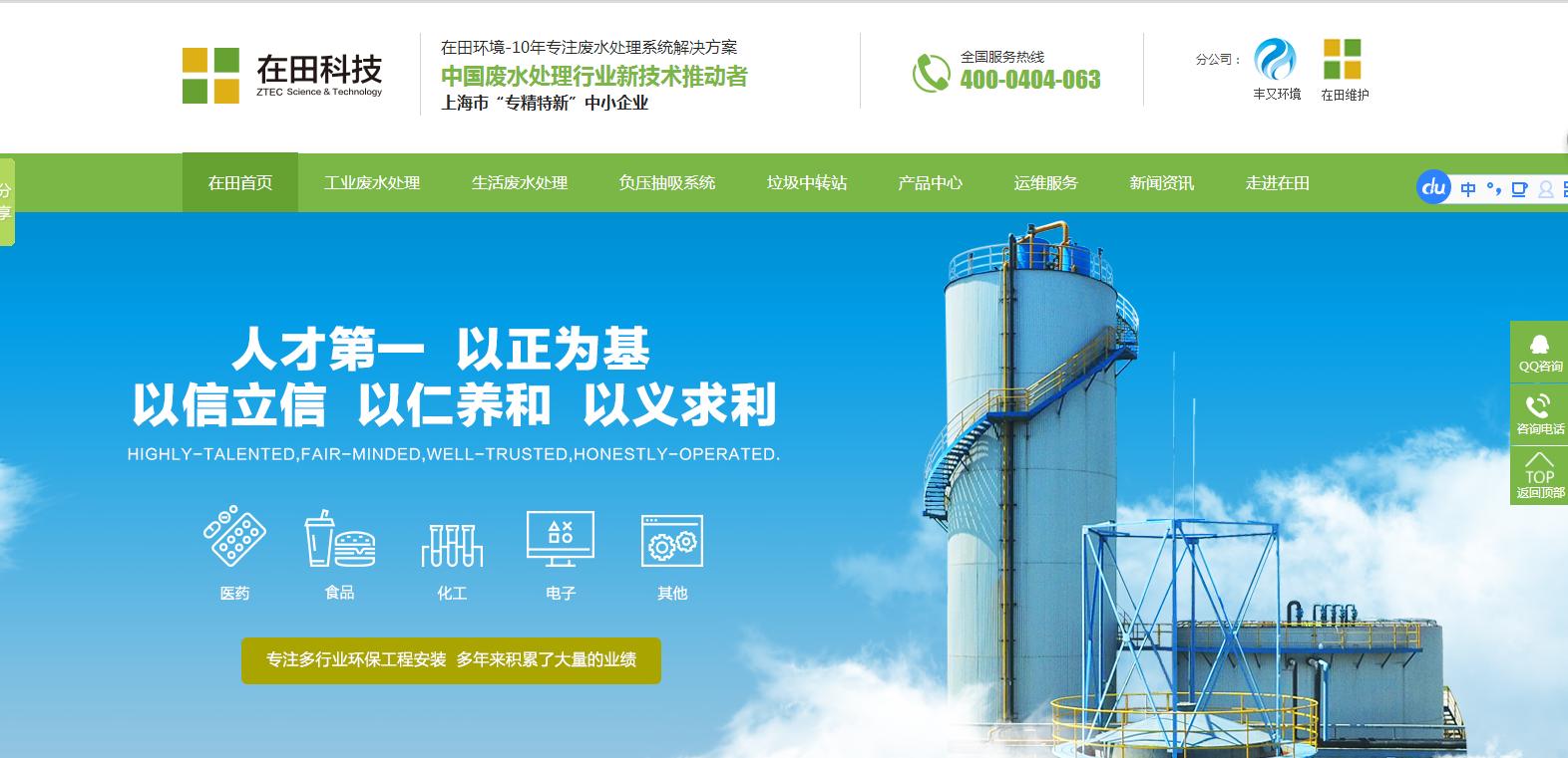 在田环境废水处理营销型网站