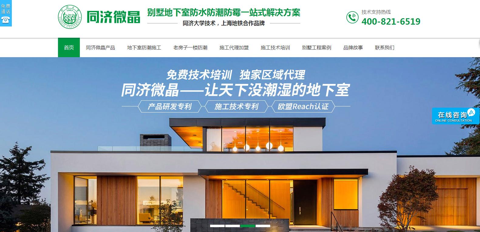 同济微晶地下室防水营销型网站
