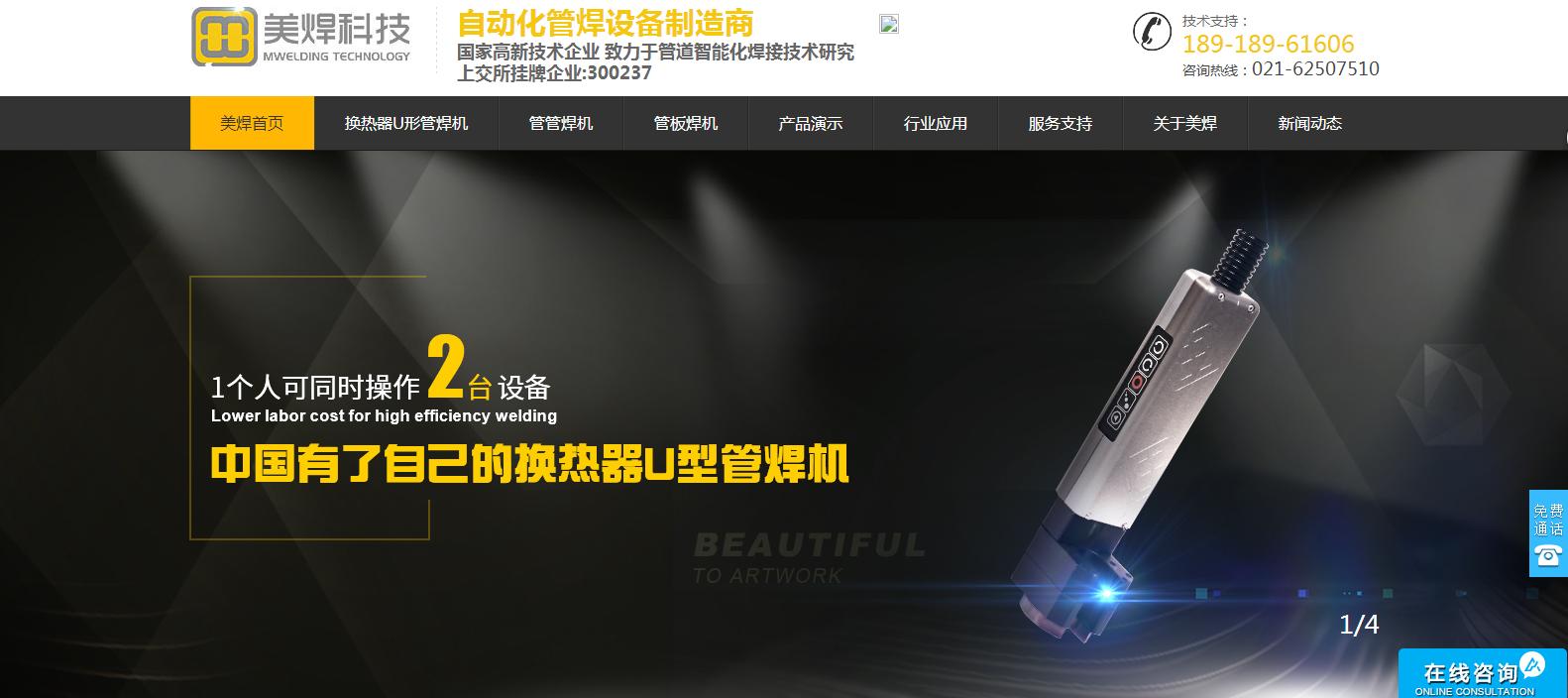 美焊自动管焊设备营销型网站