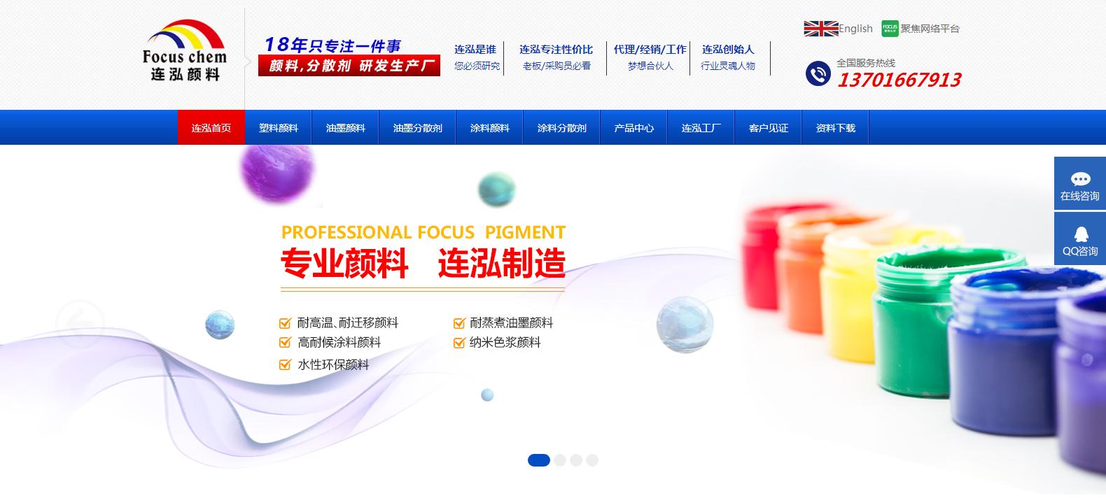 连泓化工颜料营销型网站案例