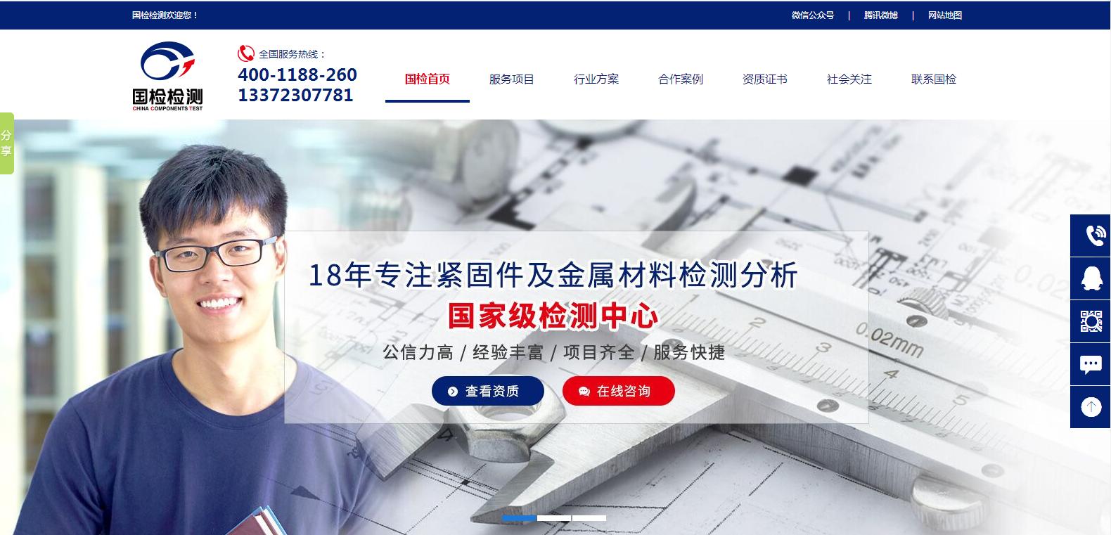 国检检测营销型网站案例