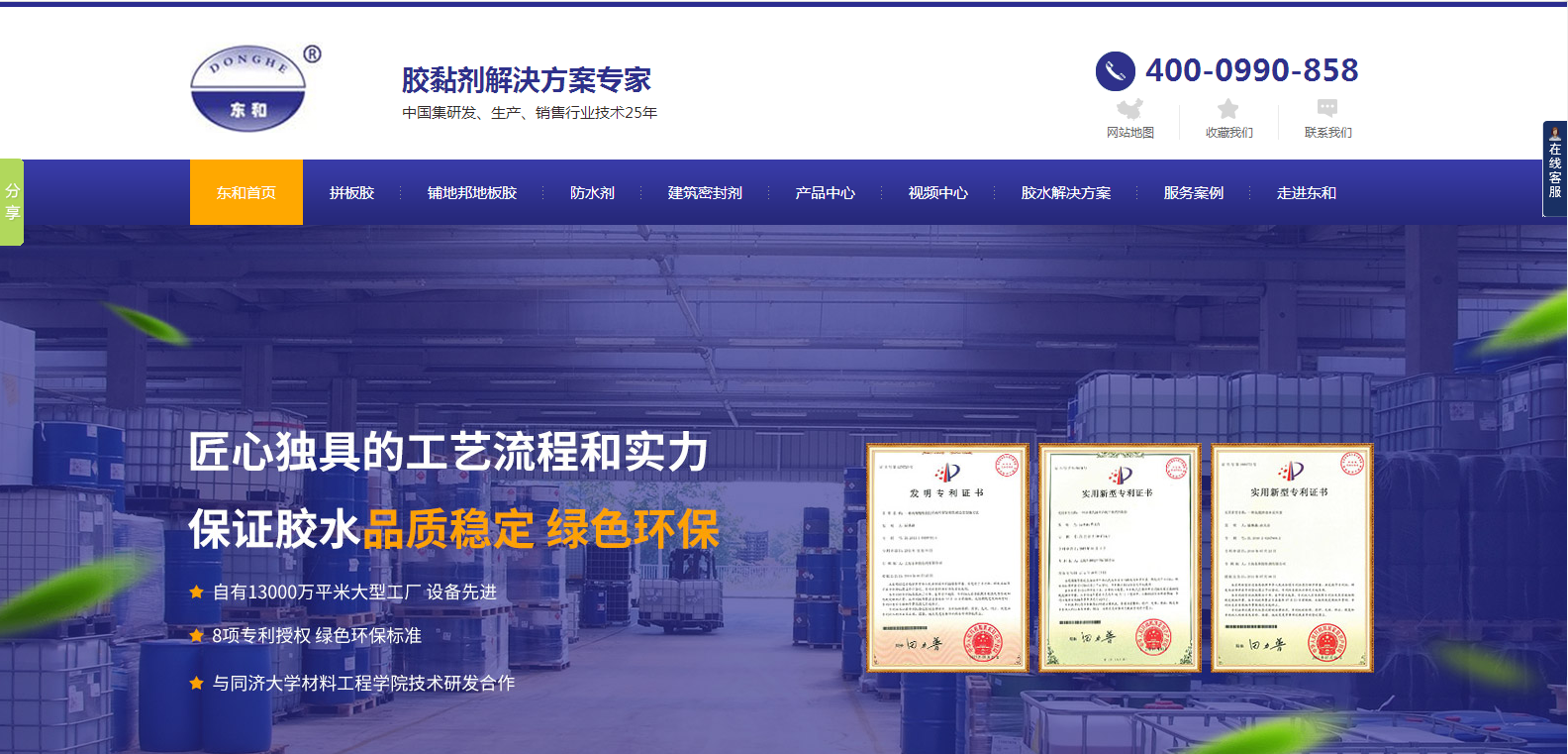 东和胶黏剂营销型网站案例