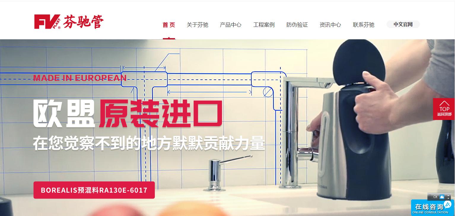 芬驰管业品牌展示网站案例