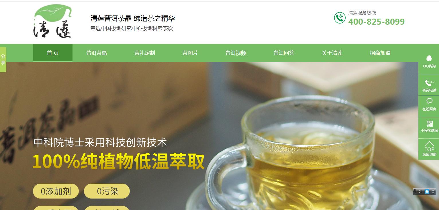清莲普洱茶晶品牌官网建设-追马网